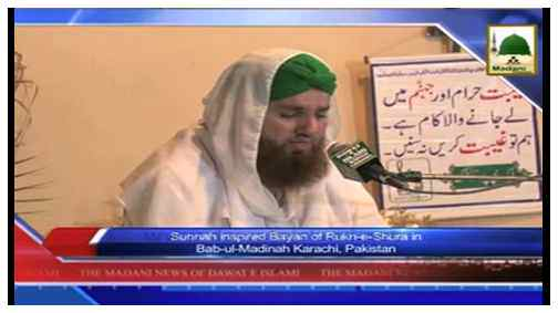 Madani News English - 20 Zulqida -16 sept