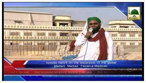 Madani News English - 21 Zulqaida - 17 Sept