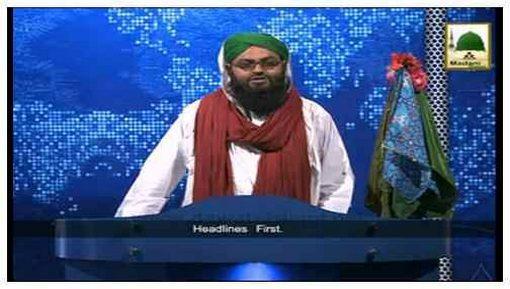 Madani Khabrain Urdu - 22 Zulqaida - 18 Sept
