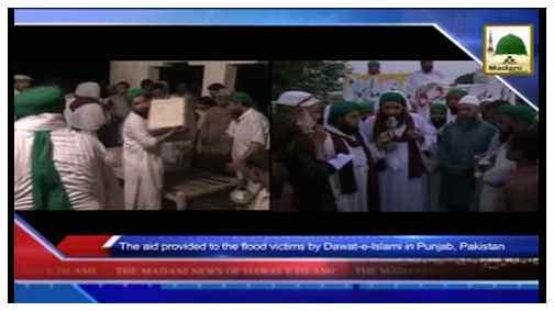 Madani News English - 22 Zulqaida - 18 Sept