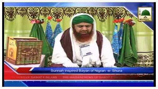 Madani News English - 23 Zulqaida - 19 Sept