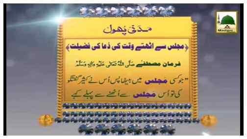 Madani Phool - Majlis Say Uthnay Ki Dua