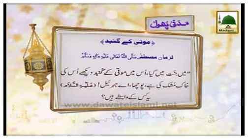 Madani Phool(04) - Muazzin Aur Imam Ki Fazeelat