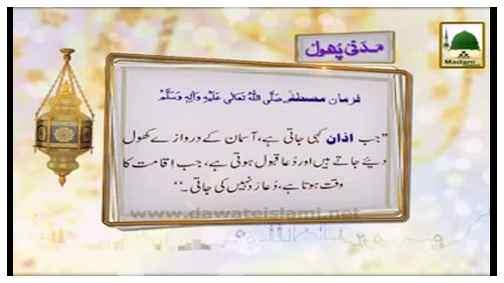 Madani Phool(08) - Azan Qabooliyat Dua Ka Waqat