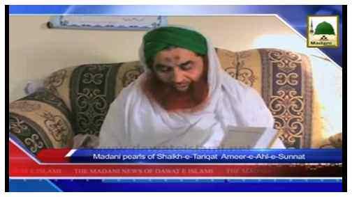 Madani News English - 24 Zulqaida - 20 Sept 2014