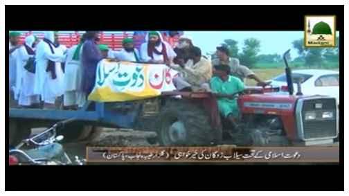 Package - Dawat-e-Islami Kay Tahat Sailab Zadgan Ki Kher Khawahi Gulzar-e-Taiba Punjab,Pakistan