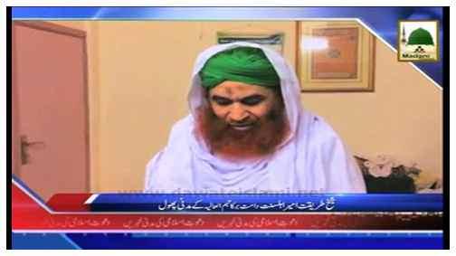 Madani Khabrain Urdu - 26 Zulqaida - 22 Sept 2014