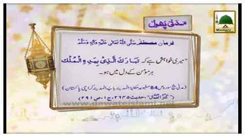 Sura-e-Mulk Madani Phool(03) - Piyaray Aaqa Ki Khawhish Surah-e-Mulk Har Momin Kay Dil Main Ho