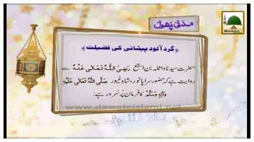 Namaz Madani Phool(01) - Gard Aalood Paishani Ki Fazeelat