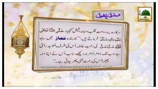 Namaz Madani Phool(03) - ALLAH Ki Rahmat-e-Khasa Namazi Ki Taraf Mutawajjeh Rehti Hai
