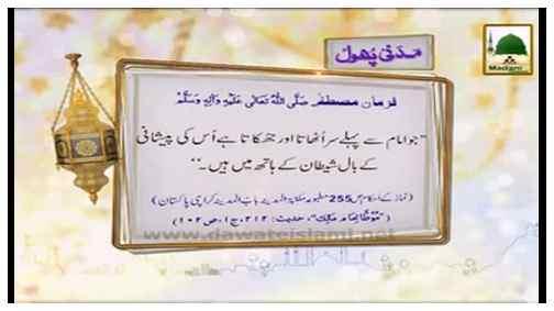 Namaz Madani Phool(05) - Imam Say Pehlay Sar Uthanay Aur Jhukany walay Kay Bal Shaitan Kay Hath Main Hain
