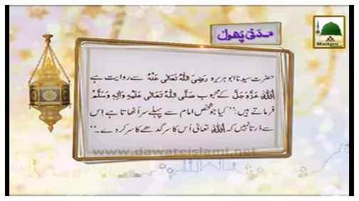Namaz Madani Phool(07) - Imam Say Pehlay Sar Uthatanay Ki Waeed