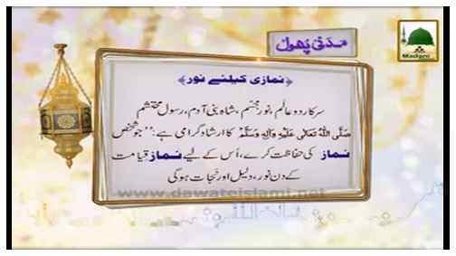 Namaz Madani Phool(09) - Namaz ki Hifazat Karnay Walay Ko KushKhabri