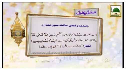 Namaz Madani Phool(10) - Jo Namaz ko Zaye Karta Hai Us Ka Islam Main Koi Hissa Nahin