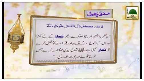 Namaz Madani Phool(11) - Jo Namaz Ki Hifazat Karta Hai Us Kay Liye Namaz Dua Karti Hai