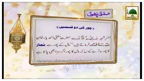 Namaz Madani Phool(13) - Namaz Ka Chor Maal Kay Chor Say Ziyada Badtar Hai