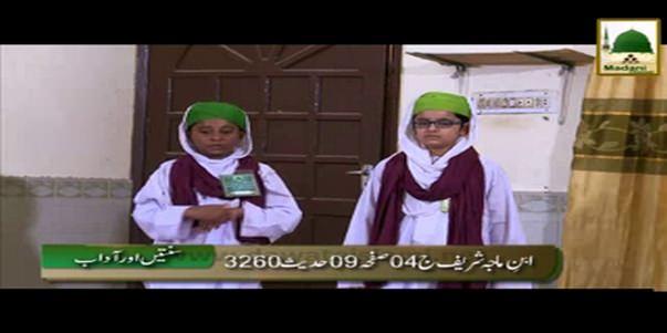 Sunnatain Aur Aadaab(16) - Khana Khanay Say Pehlay Aur Bad Ka Wuzu