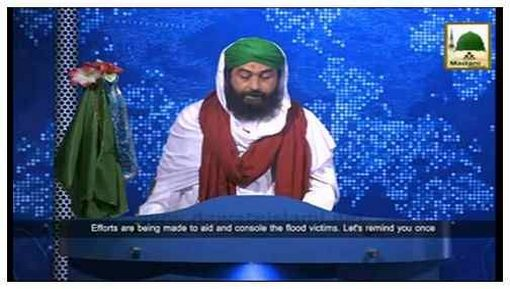 News Clip - 23 sept - Dawateislami Ki Punjab,Pakistan Main Sailab Zadgan Ki Madad