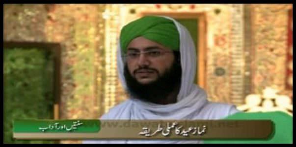 Sunnatain Aur Aadaab(17)- Namaz-e-Eid Ka Aamali Tareeqa