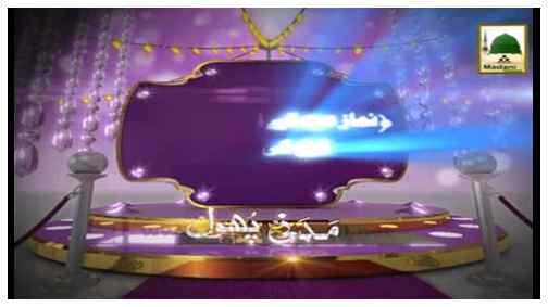 Eid-ul-Adha Madani Phool(03) - Namaz-e-Eid Kay Liye Janay Say Qabl Ki Sunnat