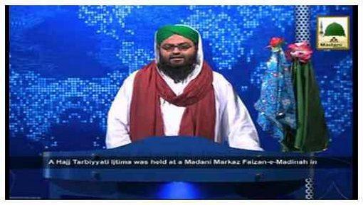 News clip - 25 Sept - Bombai,Hind Main Honay wala Hajj Tarbiyati Ijtima