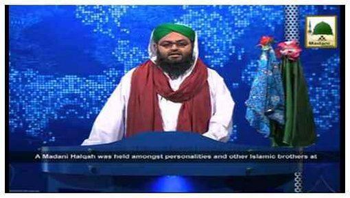 News Clip - 25 Sept - Majlis-e-Islah Baray Khilariyan Kay Tahat Muhammad Aamir Kay Ghar Markaz-ul-Auliya Lahore,Pakistan Main Madani Halqa