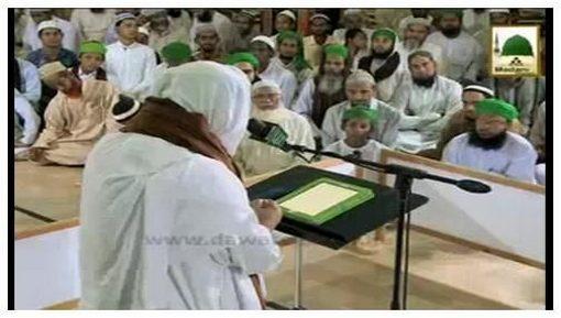 Islah e Aamaal - Makka Aur Madina Kay Fazail