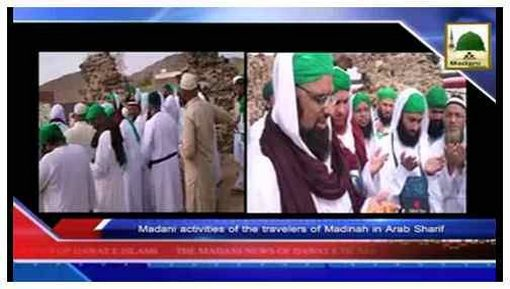 Madani News English - 01 Zulhijja - 27 Sept 2014
