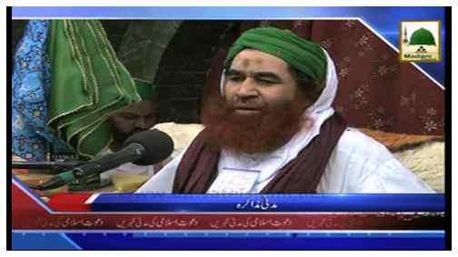 Madani Khabrain Urdu - 02 Zulhijja - 28 Sept 2014