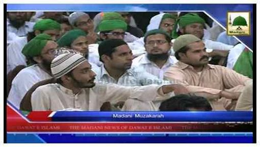 Madani News English - 03 Zulhijja - 29 Sept