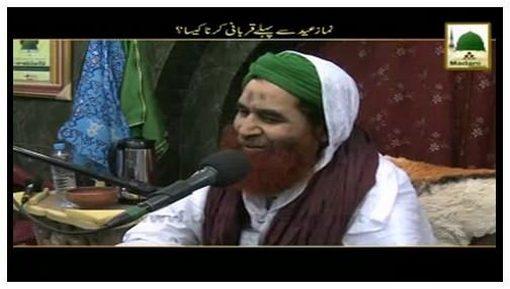 Short Clip - Namaz-e-Eid Say Pehlay Qurbani Karna Kesa?