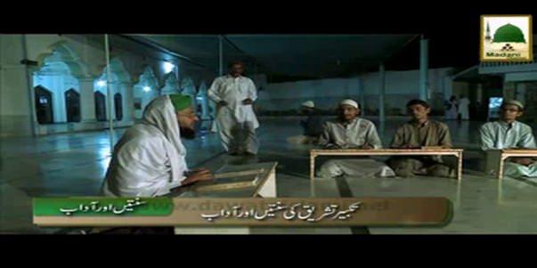 Sunnatain Aur Aadaab - Takbeer-e-Tashreeq Ki Sunnatain Aur Aadaab
