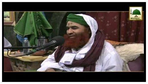 Madani Muzakray Ki Madani Mahak - B.C Rakhnay Walay Par Qurbani Wajib Hai Ya Nahin ?
