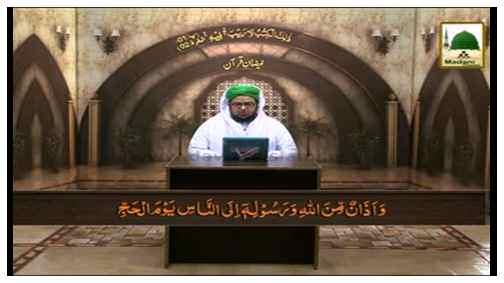 Faizan e Quran(Ep:134) - Surah Al-Tauba -01-19