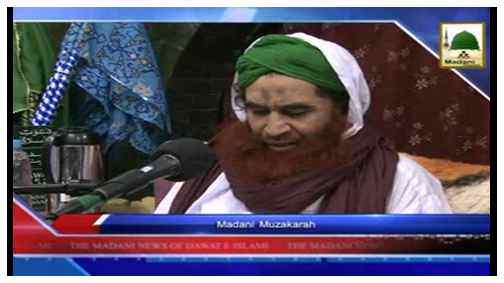 Madani News English - 04 Zulhijja - 30 Sept