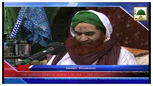 Madani News English - 04 Zulhijja - 30 Sept