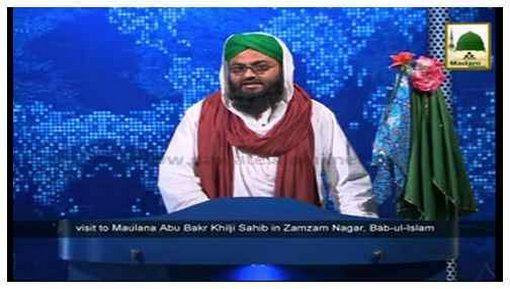 Madani Khabrain Urdu - 04 Zulhijja - 30 Sept