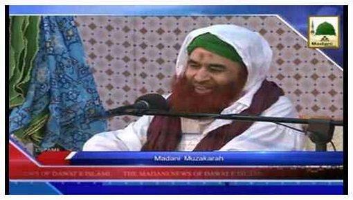 Madani Khabrain Urdu - 05 Zulhijja - 01 Oct