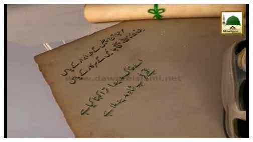 Mila Taqdeer Say Hajat Rawa Farooq-e-Azam Sa