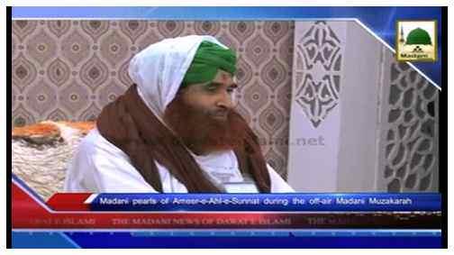 Madani News English - 02 Muharram - 27 Oct