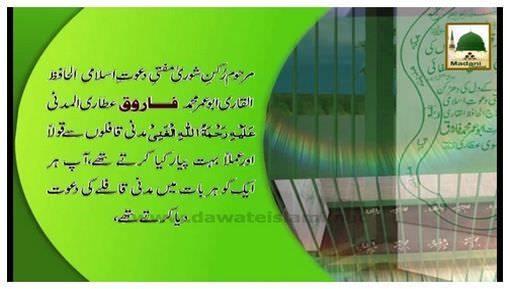 Madani Phool Muharram(04) - Mufti farooq Aur Neki Ki Dawat