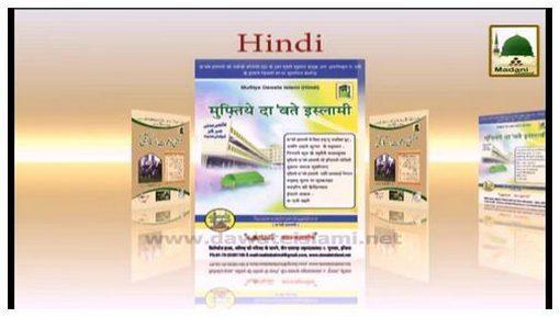 Madani Phool Muharram(05) - Mufti farooq Madani Inamaat Kay Aamil Thay