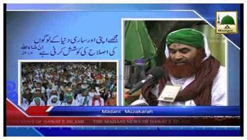 Madani News English - 03 Muharram - 28 Oct