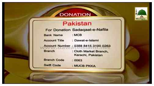 Short Clip(25)- Accounts Details For Sadqat-e-Nafila