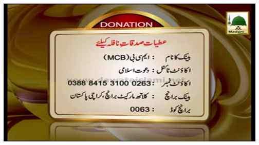 Short Clip(26)- Sadqat-e-Nafila Kay Accounts Ki Tafseel