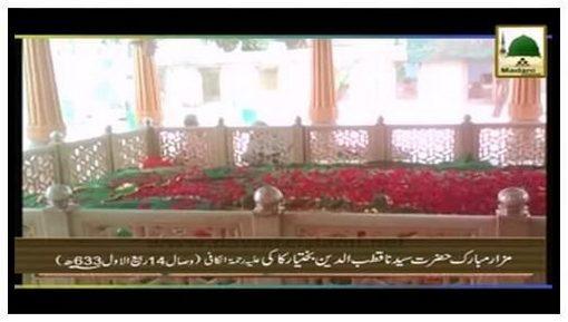 Documentary - Fazian e Hazrat Baba Freed-ud-Din Ganj Shakar