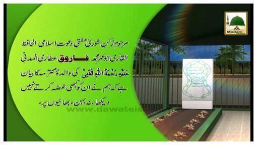 Madani Phool Muharram(08) - Mufti Farooq Ki Har Kaam Main Narmi