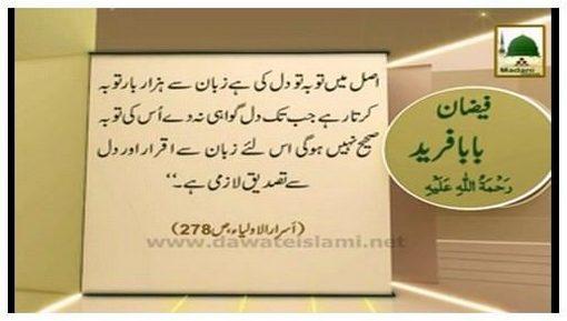 Madani Phool(07) - Farman-e-Baba Fareed-ud-Din Ganj Shakar - Asal Tauba