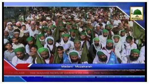 Madani News English - 04 Muharram - 29 Oct