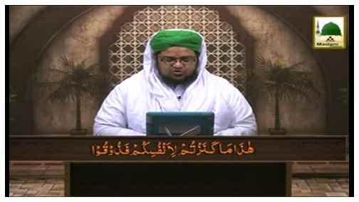 Faizan e Quran(Ep:135) - Surah Al-Tauba -20-35